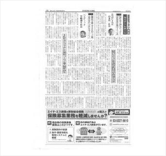 2013年6月24日 全国賃貸住宅新聞