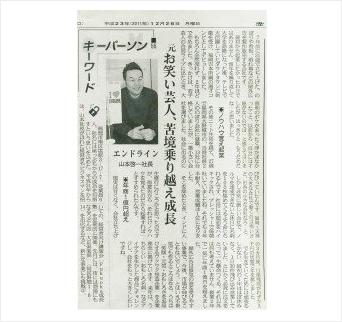 2011年12月26日 産經新聞