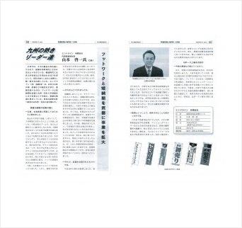 2006年06月14日 TEIKOKU NEWS