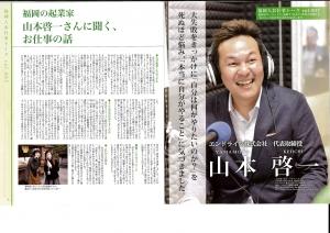 2015年12月3日 求人情報誌「パコライフ」巻頭特集でインタビュー