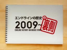 エンドラインの歴史の裏側2009