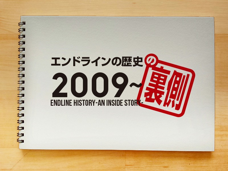 エンドラインの歴史の裏側2009年