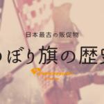 「日本最古の販促物」のぼり旗の歴史