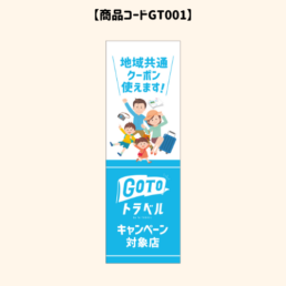GOTOのぼり1