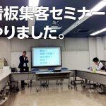 看板・のぼり旗広告物集客セミナーしましたin福岡市