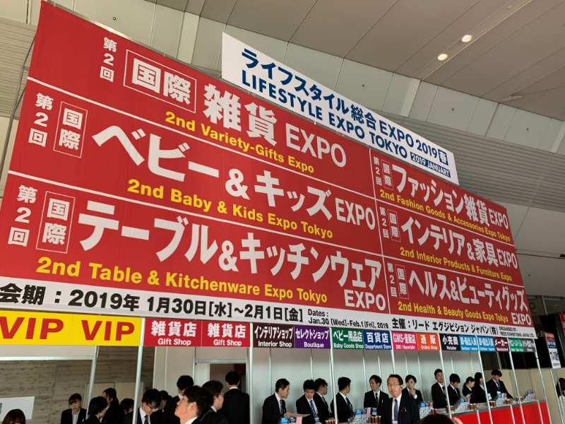 ライフスタイル総合EXPO2019夏