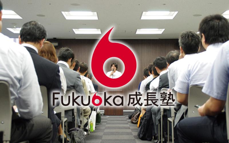 Fukuoka成長塾の様子