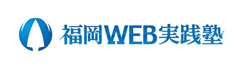 福岡WEB実践塾