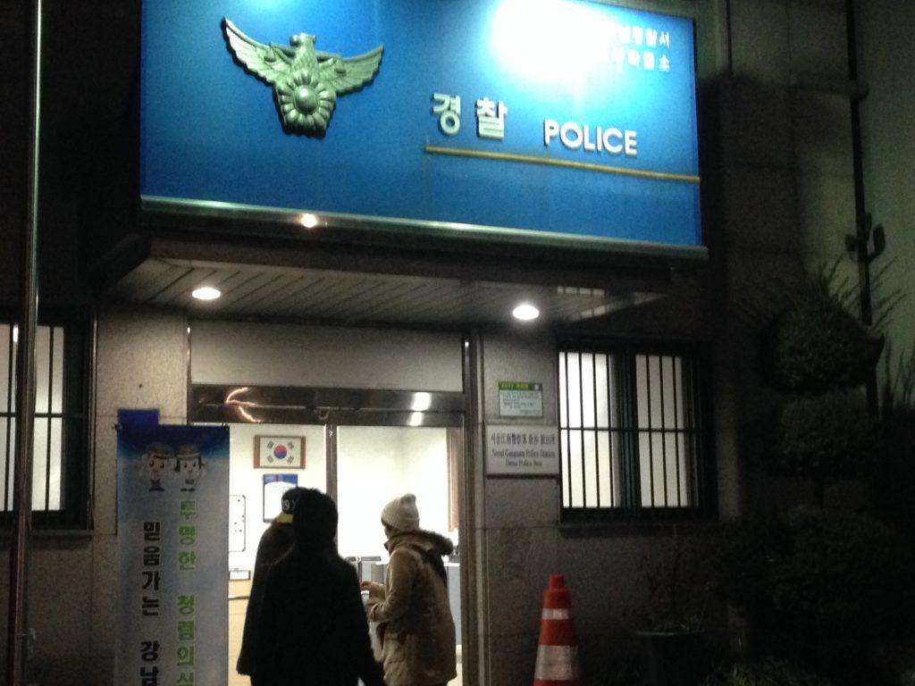 韓国警察署