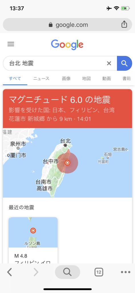 マグニチュード6.0の地震