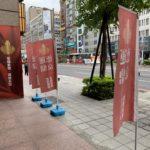 台北で見つけたのぼり旗たち&地震