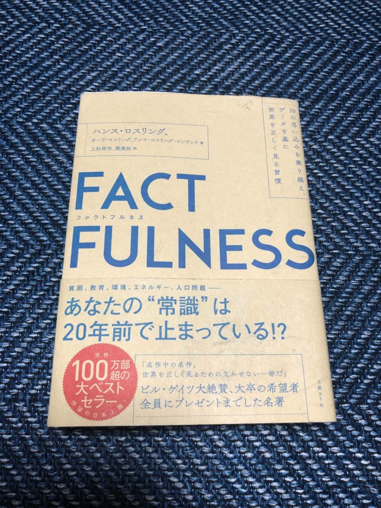 FACT FULNESS