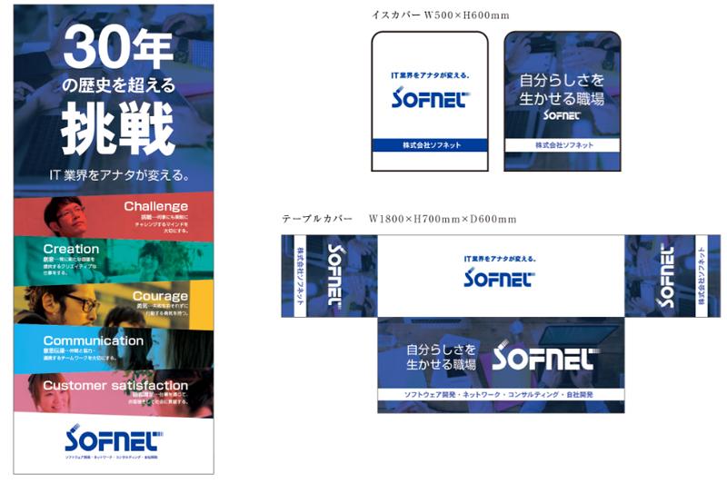 株式会社ソフネット様のデザイン解説!