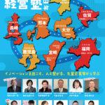 未来創造経営塾in長崎に参加してきました