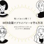 知っておくと得?!Web会議でプライバシーを守る方法!