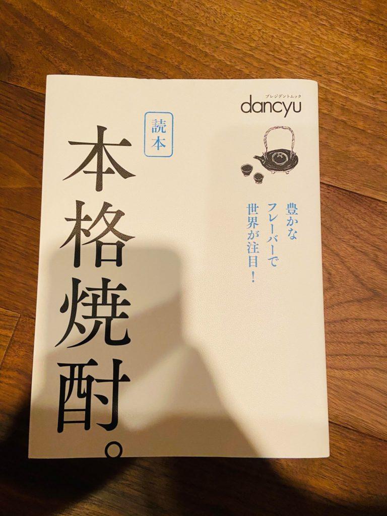 本格焼酎と書かれてある本の表紙