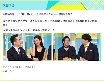 代表の山本が12/11の『ソノサキ』に出演!!
