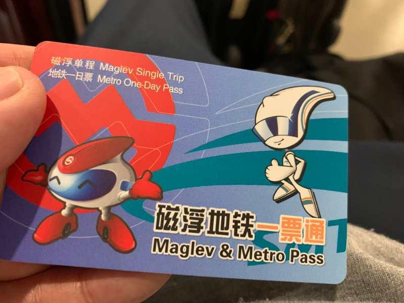 上海の交通系ICカード
