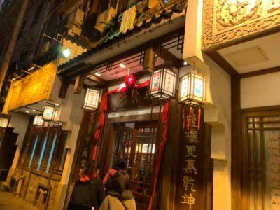 上海がにで有名なお店