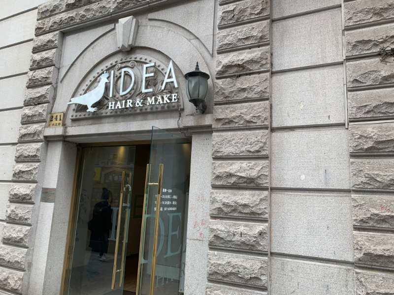 IDEAの入口