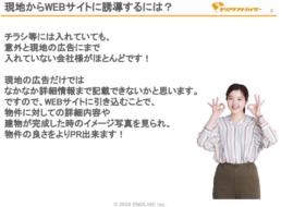 現地からWEBサイトに誘導する方法のトップ3