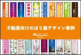 不動産サイトのぼりデザイン事例表紙