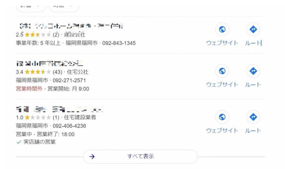 Googleマップ口コミ