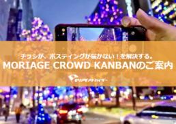 crowdkanban画像