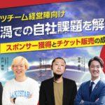 ※終了いたしました【プロスポーツチーム向け】スポンサー獲得とチケット販売の成功のカギ