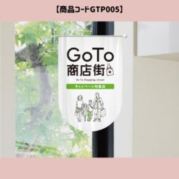 GOTO吸盤ポールフラッグ5