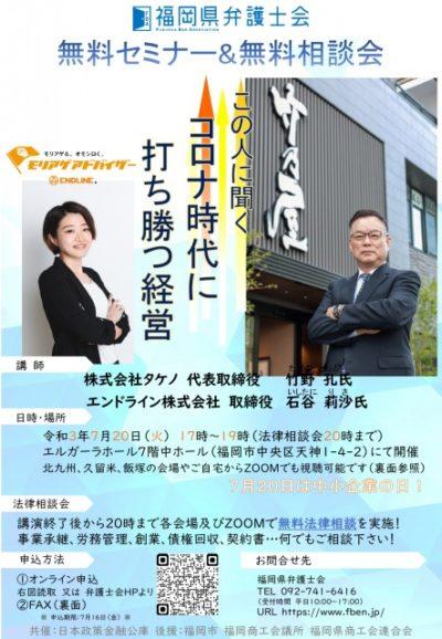 弊社副社長石谷が福岡県弁護士会で講演を行います
