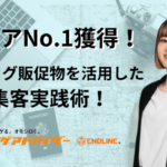 エリアNo.1獲得!アナログ販促物を活用した集客実践術!