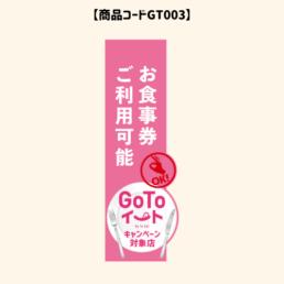 GOTOのぼり3