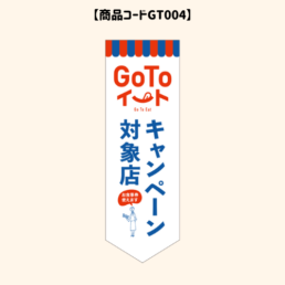 GOTOのぼり4