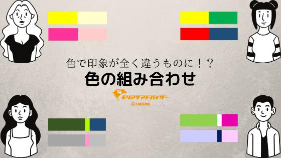 色で印象が全く違うものに!?「色の組み合わせ」