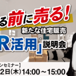 【住宅会社様向け】建てる前に売る!「VR活用」説明会