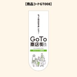 GOTOのぼり8