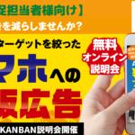 【店舗向け】CROWD KANBAN(クラウドカンバン)説明会