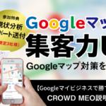 Googleマイビジネスで勝てる!6つの必勝法お教えします。CROWD MEO(クラウドMEO)説明会
