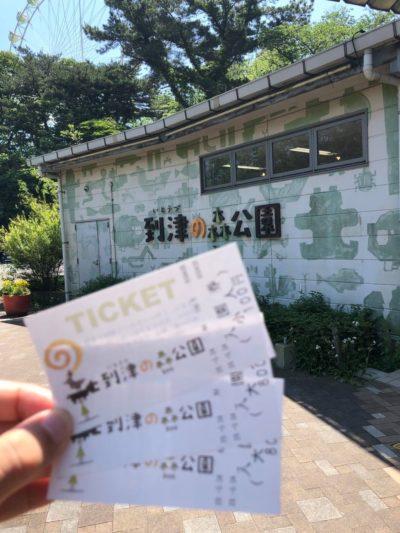 動物園チケット