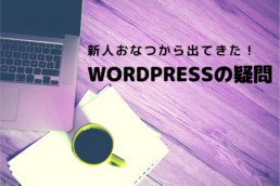 WordPressの疑問