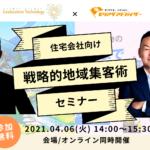 【会場/オンライン】住宅会社向け戦略的地域集客術セミナー
