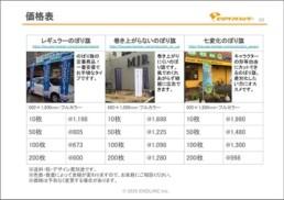 のぼり価格表02