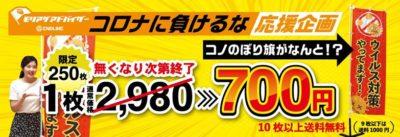 250枚限定!ウイルス対策のぼり700円で販売!