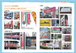 様々な広告物の制作事例