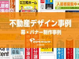 幕・バナー不動産デザイン事例TOP
