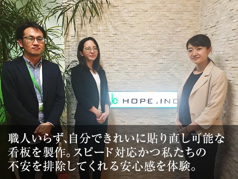Hope 株式 会社
