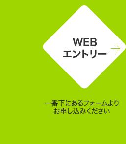 WEBエントリー|一番下にあるフォームよりお申し込みください