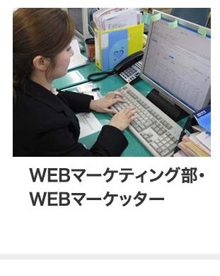 WEBマーケティング部・WEBマーケッター