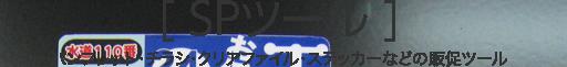 [ SPツール ]|パンフレット・チラシ・クリアファイル・ステッカーなどの販促ツール